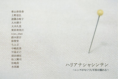 hariten_dm.jpg