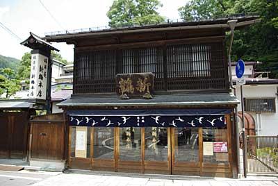 shintsuru.jpg